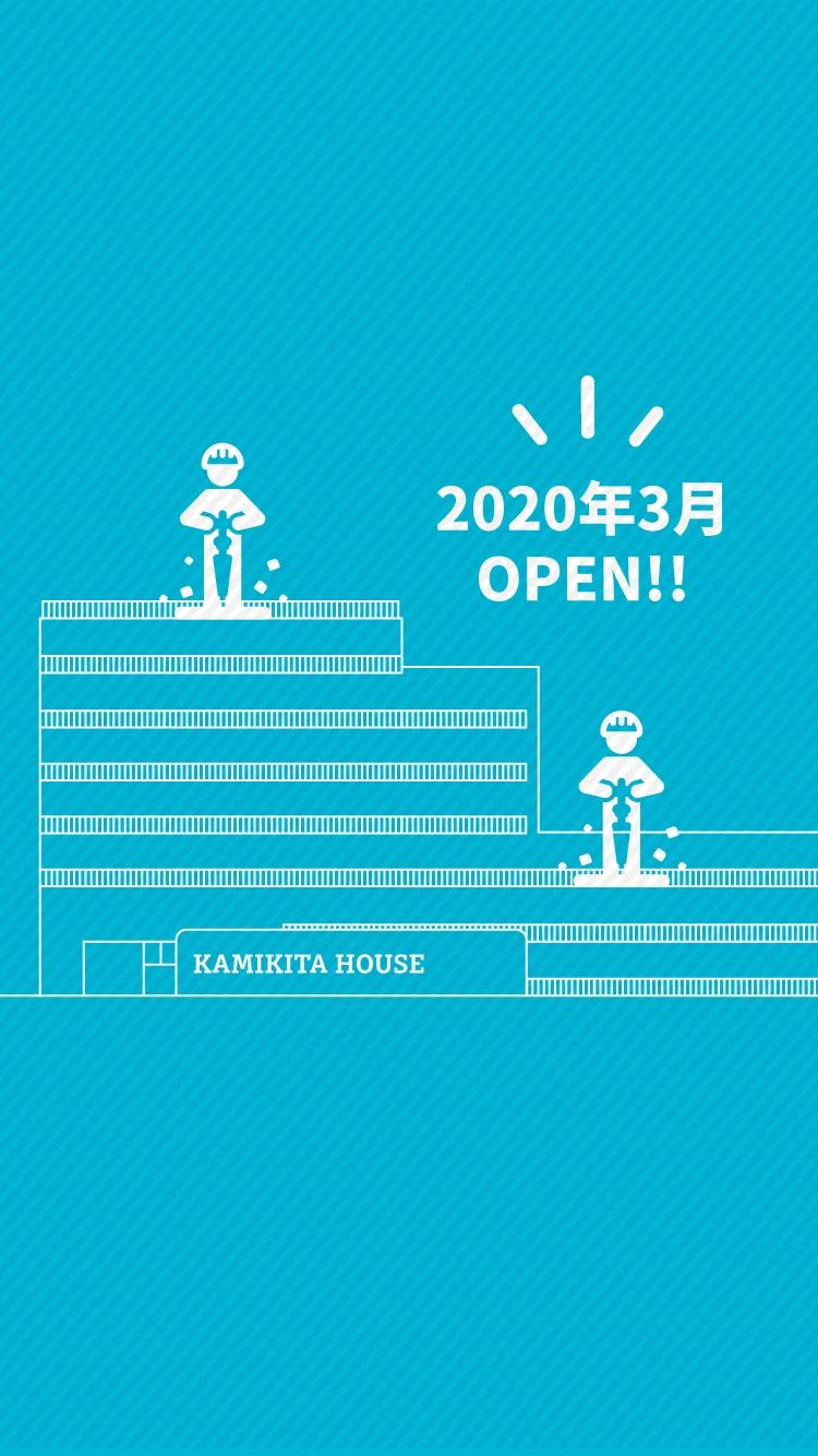 新築ピカピカ!もうすぐ完成! KAMIKITA LIFE 一緒に、新生活をスタートしよう!